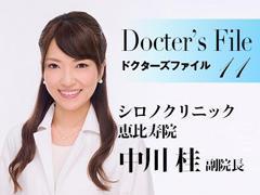 シロノクリニック 恵比寿院 中川桂医師インタビュー【ドクターズファイル11】
