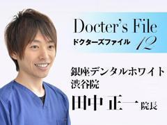 銀座デンタルホワイト 渋谷院 田中正一医師インタビュー【ドクターズファイル12】
