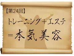 トレーニング+エステ=本気美容【美の予言者、あらわる。第24回】