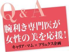 【キャリア・マム × アリュクス 企画】腕利き専門医が女性の美を応援!1