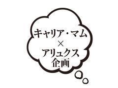 【キャリア・マム × アリュクス 企画】腕利き専門医が女性の美を応援!2