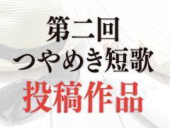 【美容×短歌】第二回つやめき短歌 〜投稿作品〜
