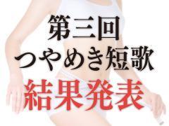 【美容×短歌】第三回つやめき短歌 〜結果発表〜