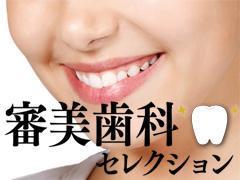 2019年 春の審美歯科セレクション