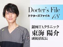 銀座TAクリニック 東海 陽介医師インタビュー【ドクターズファイル18】
