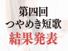 【美容×短歌】第四回つやめき短歌 〜結果発表〜