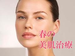 春の美肌治療【トレンドピックアップ・クリニック58】