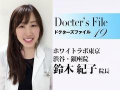 ホワイトラボ東京 鈴木 紀子医師インタビュー【ドクターズファイル19】