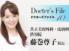 【ドクターズファイル10】共立美容外科・皮膚科 渋谷院 藤巻 尊子(フジマキ タカコ)院長