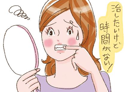 """長期間の治療が必要とされるガタガタ前歯も1日で""""美しい歯並び""""に!"""