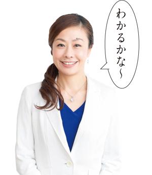 本田由佳先生