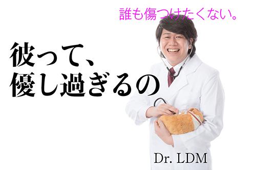 肌が弱い人でも大丈夫、美肌治療LDM-MED新登場