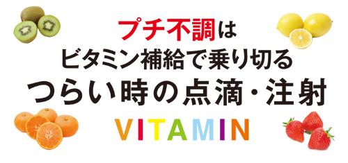 プチ不調はビタミン補給で乗り切る <br>つらい時の点滴・注射