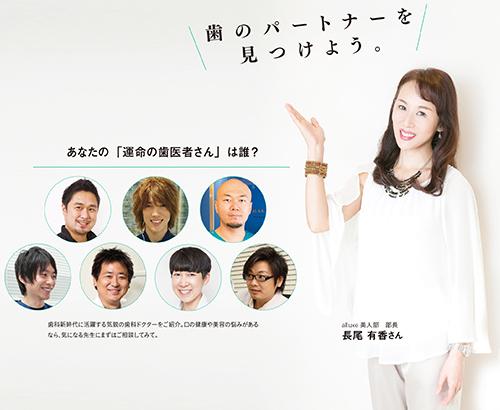 TOKYO 美デンタル旬事情