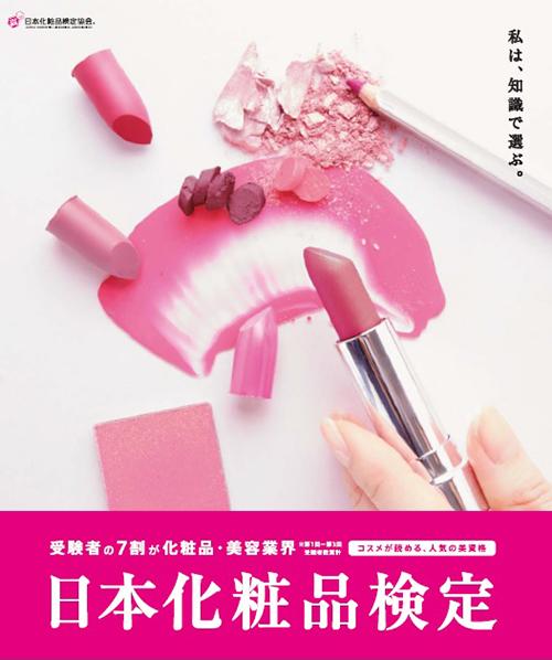 第9回 日本化粧品検定 開催 ! 私は、知識で選ぶ ─
