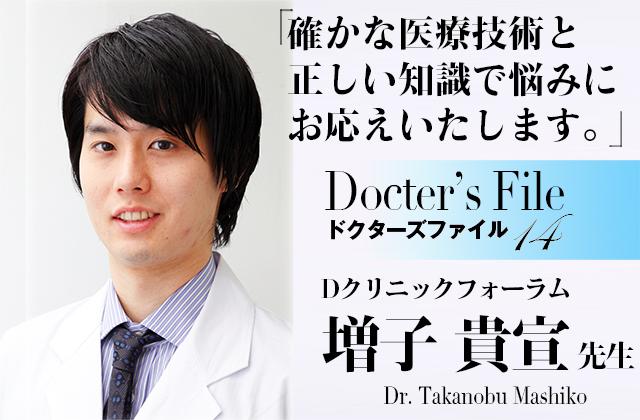Dクリニックフォーラム 増子 貴宣医師インタビュー【ドクターズファイル14】