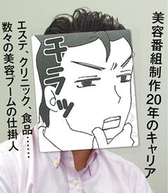 『プロデューサーK』第三弾! ついに発売&配信【美の予言者、あらわる。番外編】