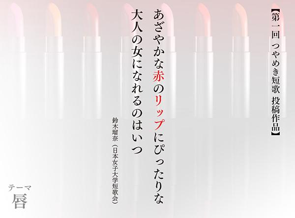 【美容×短歌】つやめく5・7・5・7・7「つやめき短歌」(前編)