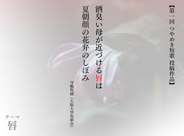 【美容×短歌】つやめく5・7・5・7・7「つやめき短歌」(後編)