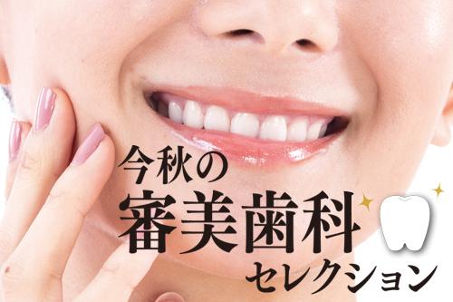 今秋の審美歯科セレクション