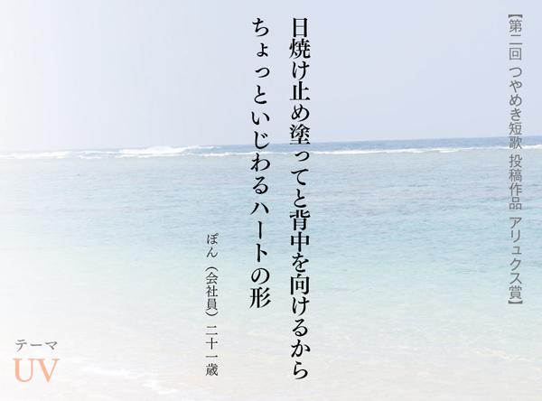 【美容×短歌】第二回つやめき短歌 〜結果発表〜