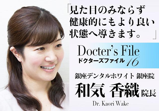 銀座デンタルホワイト銀座院 和氣 香織医師インタビュー【ドクターズファイル16】