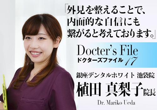 銀座デンタルホワイト池袋院 植田 真梨子医師インタビュー【ドクターズファイル17】