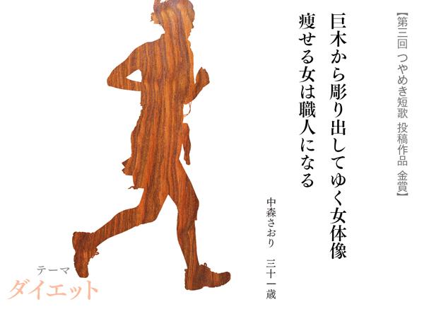 金賞(1名)
