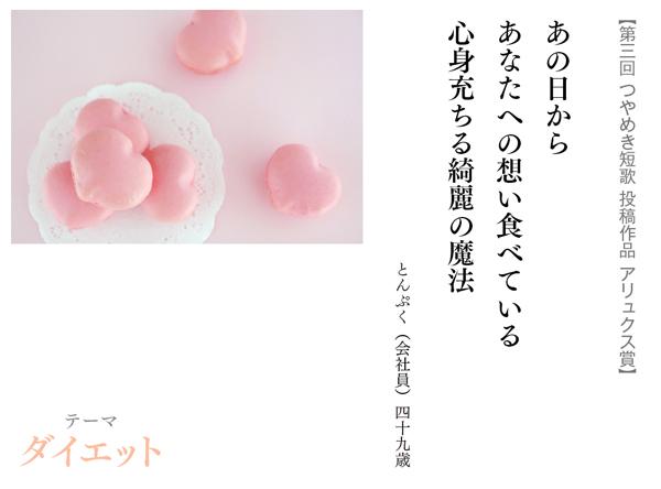 alluxe賞(2名)