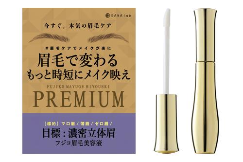 Fujiko フジコ眉毛美容液PREMIUM