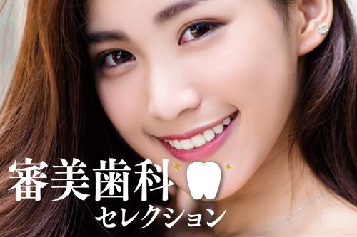 出会いの季節の審美歯科セレクション