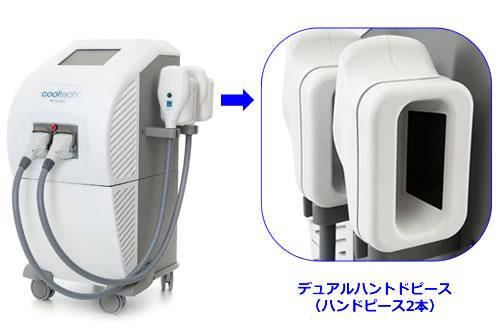 従来型の脂肪冷却マシンとの違い