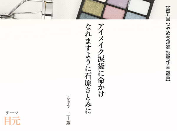 【美容×短歌】第五回つやめき短歌 〜結果発表〜