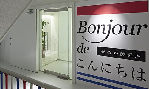 「Bonjour de こんにちは」の米ぬか酵素入浴無料チケットを5組10名様にプレゼント♪