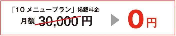 「10メニュープラン」掲載料金 月額 30,000円→0円