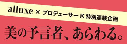 プロデューサーK美容虎の穴