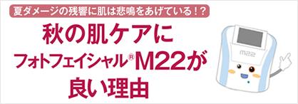 【アリュクス美人部 読者モデル体験】フォトフェイシャル®M22(モアクリニック編)