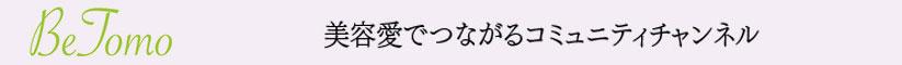 Betomo 美容愛でつながるコミュニティチャンネル