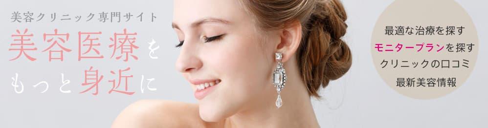 美容クリニック専門サイト 美容医療をもっと身近に